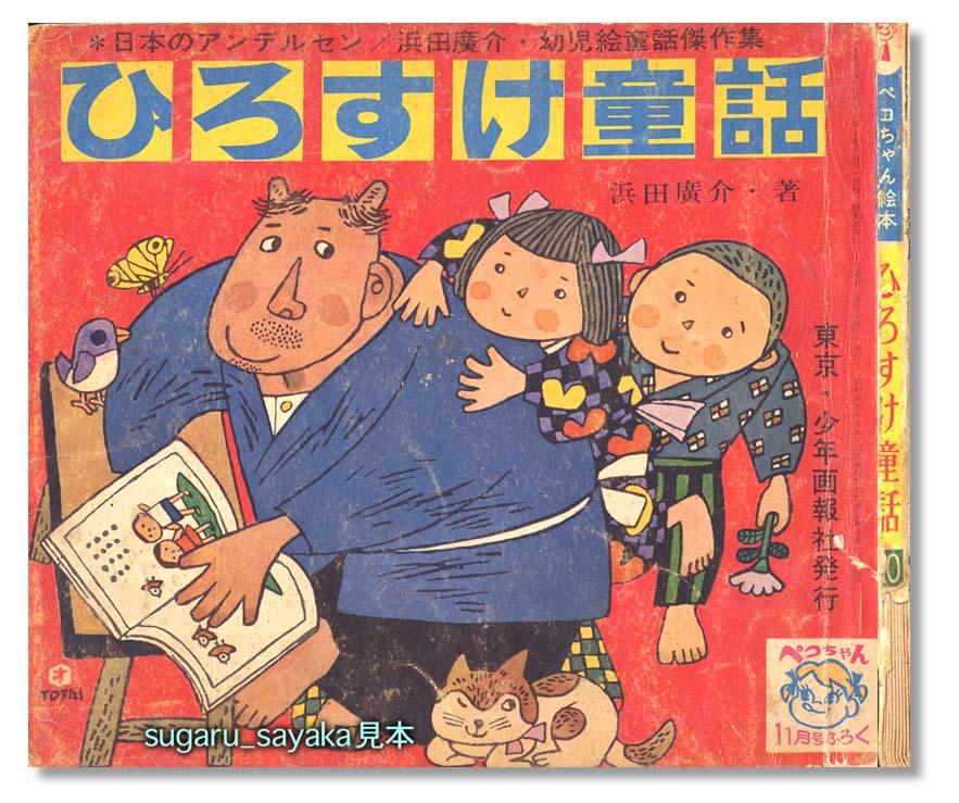 森やすじ/馬場のぼる/松本かつぢ【ひろすけ童話】ペコちゃん/1962年11月号付録絵本!