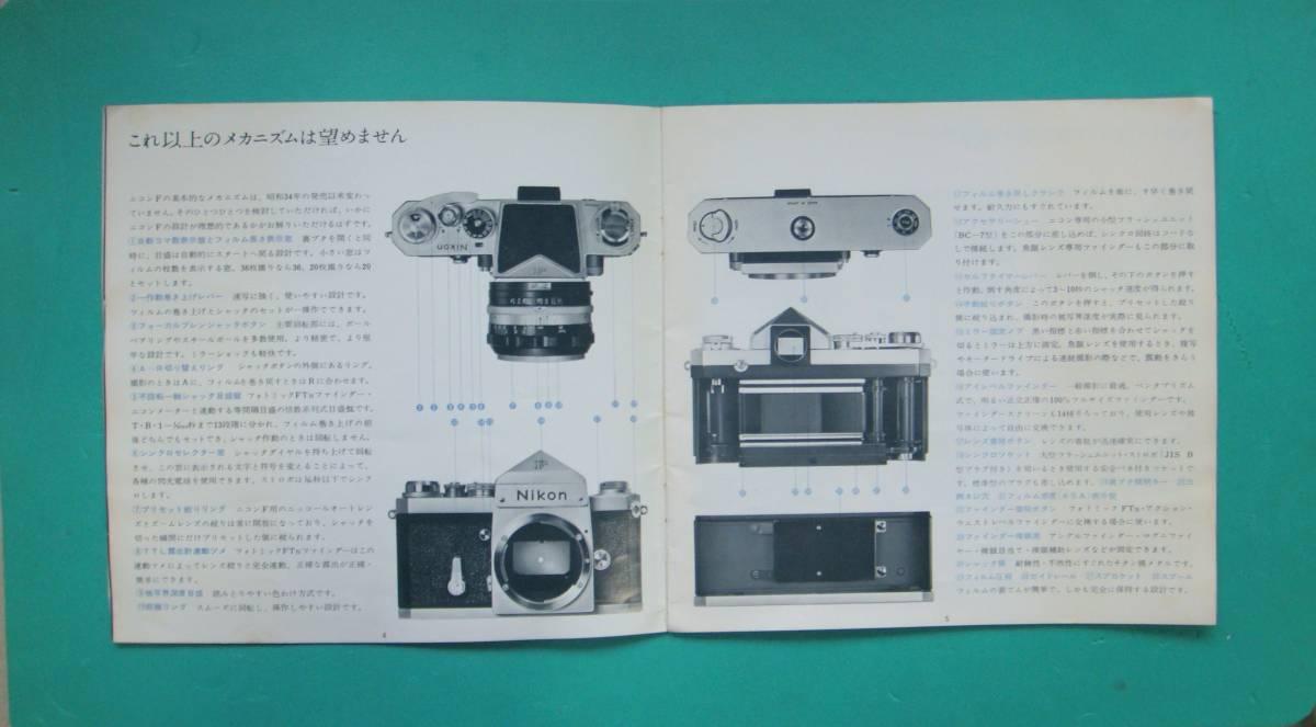■ 当時物 NIKON F カメラ・ニッコールレンズ カタログ (レア)_画像3