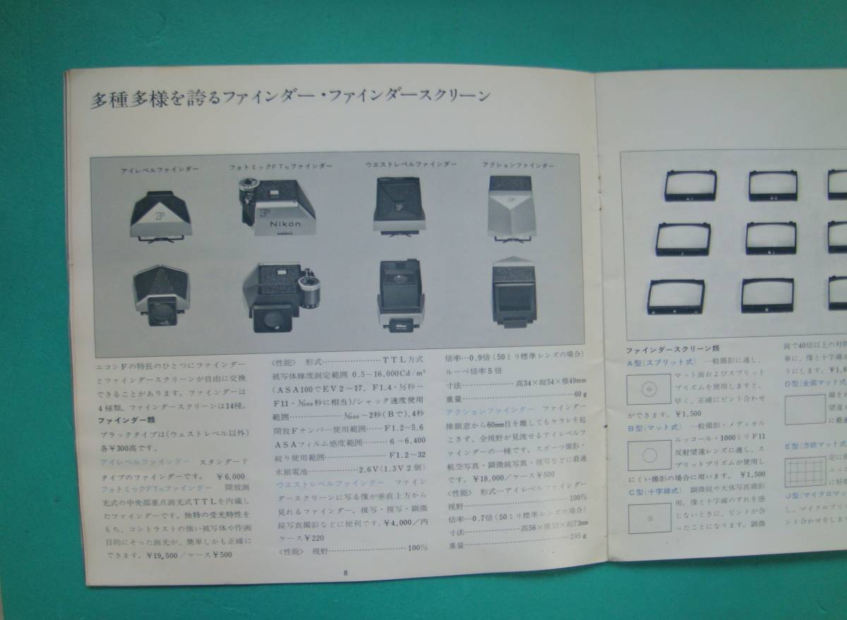■ 当時物 NIKON F カメラ・ニッコールレンズ カタログ (レア)_画像5