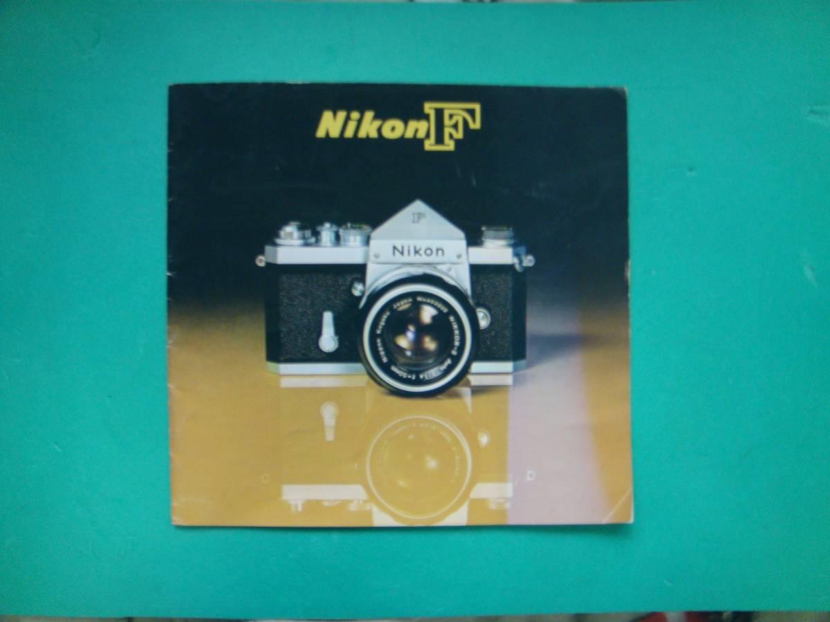 ■ 当時物 NIKON F カメラ・ニッコールレンズ カタログ (レア)