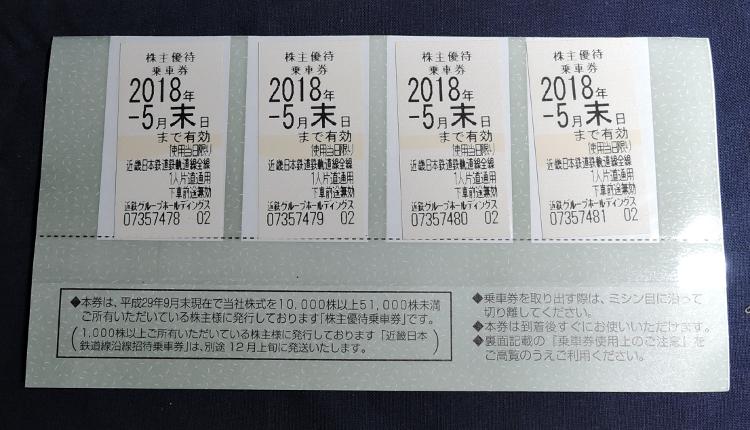 近鉄株主優待乗車券 4枚