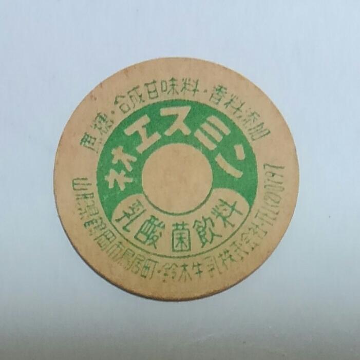 【牛乳キャップ】約40年前の乳酸菌飲料のビンのキャップ ネオエスミン①(ミニキャップ) 未使用 山形県/鈴木牛乳株式会社