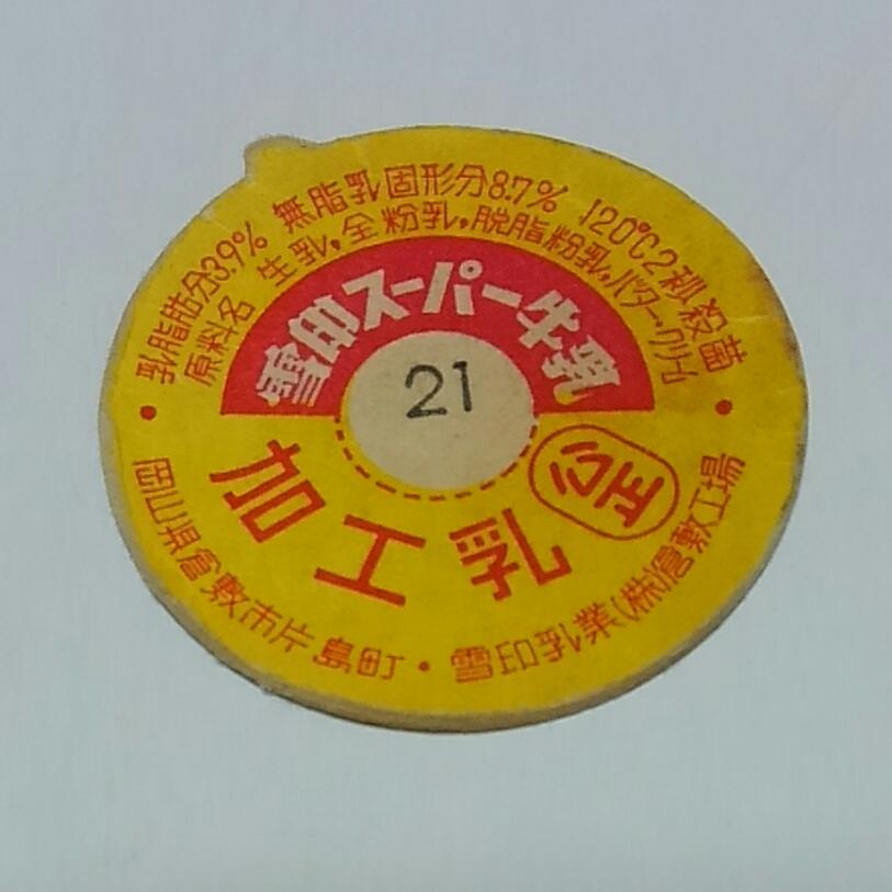 【牛乳キャップ】【レア】約40年前の牛乳ビンのキャップ 雪印スーパー牛乳 岡山県/雪印乳業(株)倉敷工場