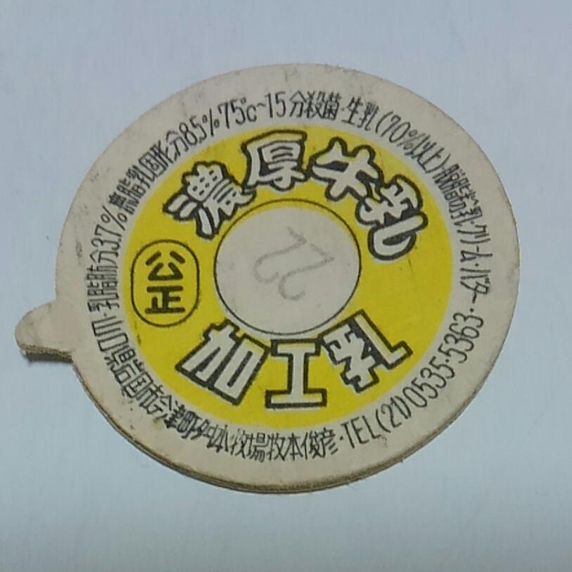 【牛乳キャップ】約40年前の牛乳ビンのキャップ 濃厚牛乳 山口県/舛本牧場 牧本俊彦
