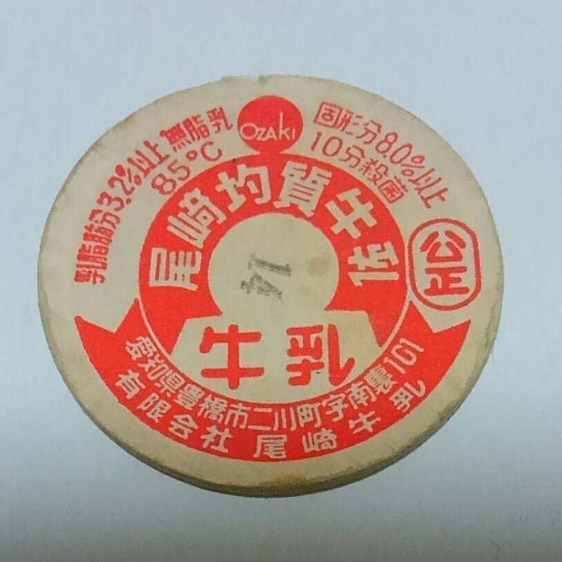【牛乳キャップ】約35年前の牛乳ビンのキャップ 尾崎均質牛乳 愛知県/有限会社 尾崎牛乳
