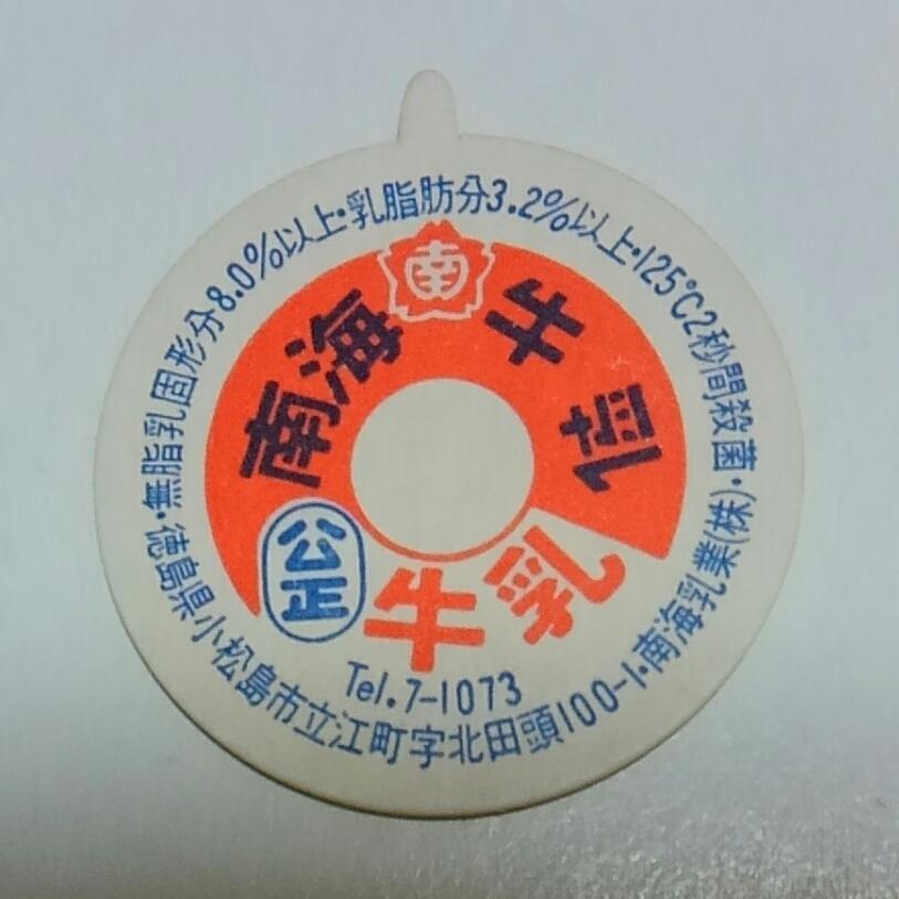 【牛乳キャップ】約35年前の牛乳ビンのキャップ 南海牛乳 徳島県/南海乳業(株)