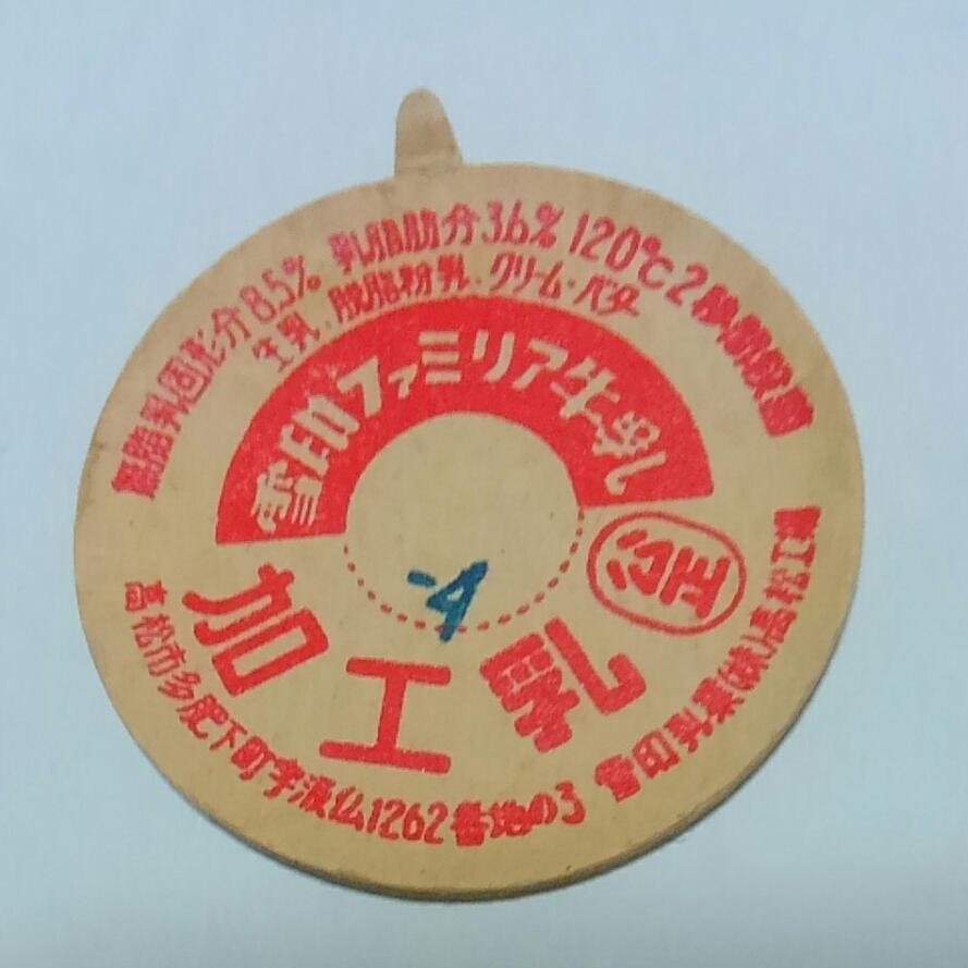 【牛乳キャップ】約30年前の牛乳ビンのキャップ 雪印ファミリア牛乳 香川県/雪印乳業(株)高松工場