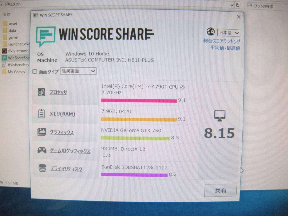 自作機 Core i7 4790T 8GB SSD120GB HDD2TB GTX750 Thermaltake mini-itxケース Win10home_画像3