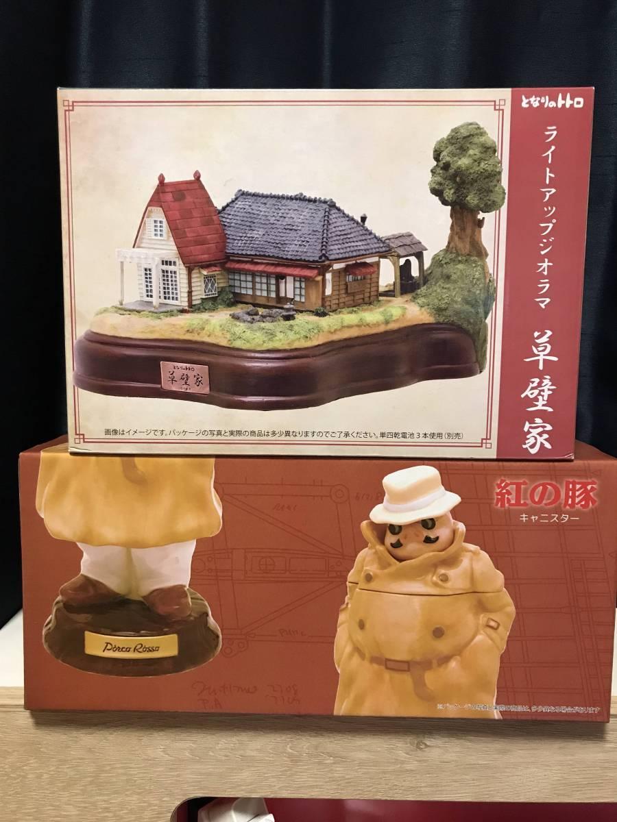 1円から! となりのトトロ ライトアップジオラマ 草壁家 紅の豚 キャニスターのおまけ付き!