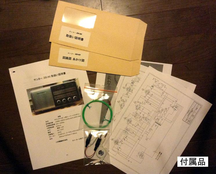 真空管ラジオ サンヨー SS-90(Hi-Fi)【整備済】_画像9