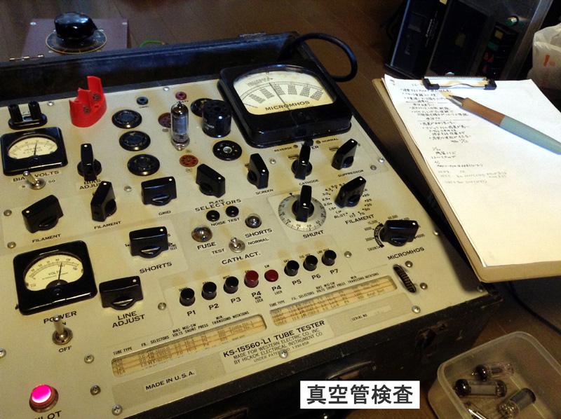 真空管ラジオ サンヨー SS-90(Hi-Fi)【整備済】_画像7
