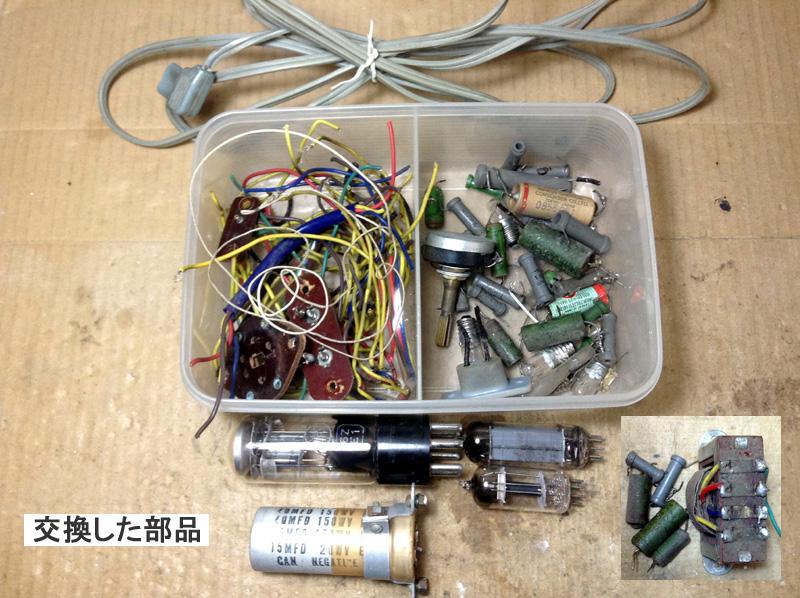 真空管ラジオ サンヨー SS-90(Hi-Fi)【整備済】_画像4