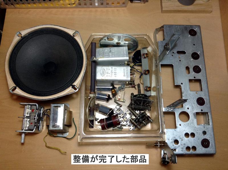 真空管ラジオ サンヨー SS-90(Hi-Fi)【整備済】_画像6