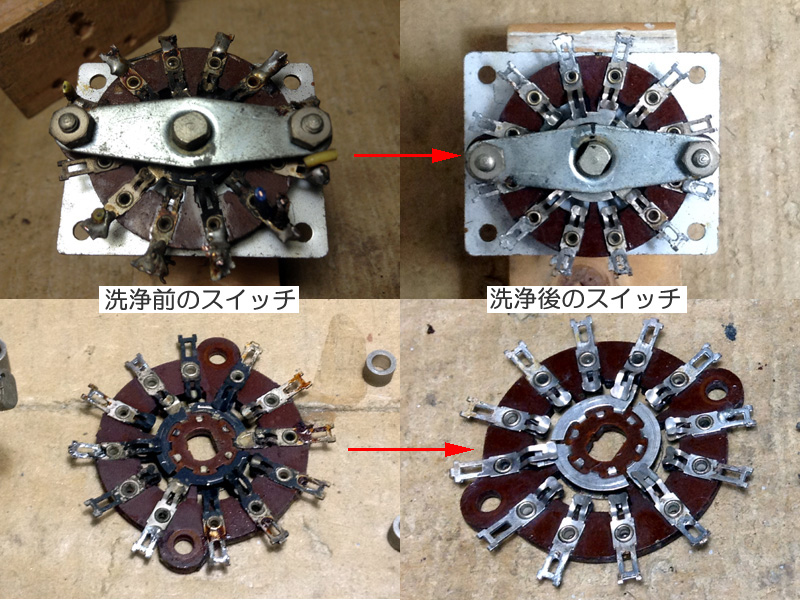 真空管ラジオ サンヨー SS-90(Hi-Fi)【整備済】_画像8