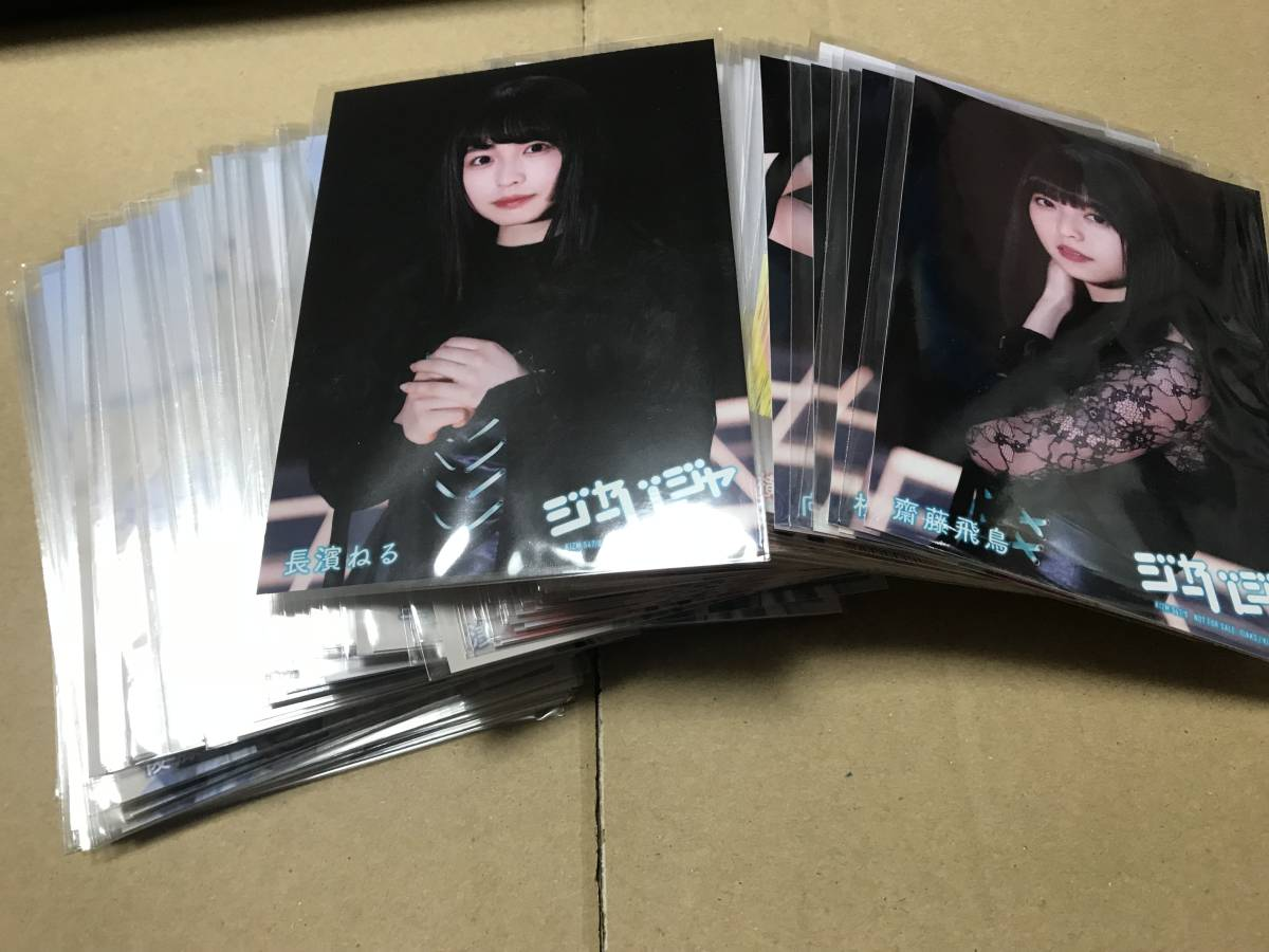 AKB48 ジャーバージャ 通常盤 生写真150枚セット 乃木坂46 欅坂46