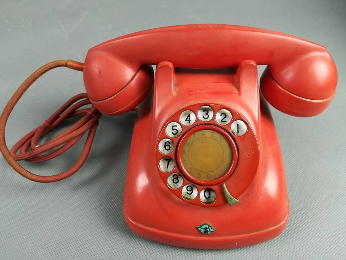 激レア!赤色 4号A自動式電話機 公衆電話機 赤 名古屋電気通信工作工場