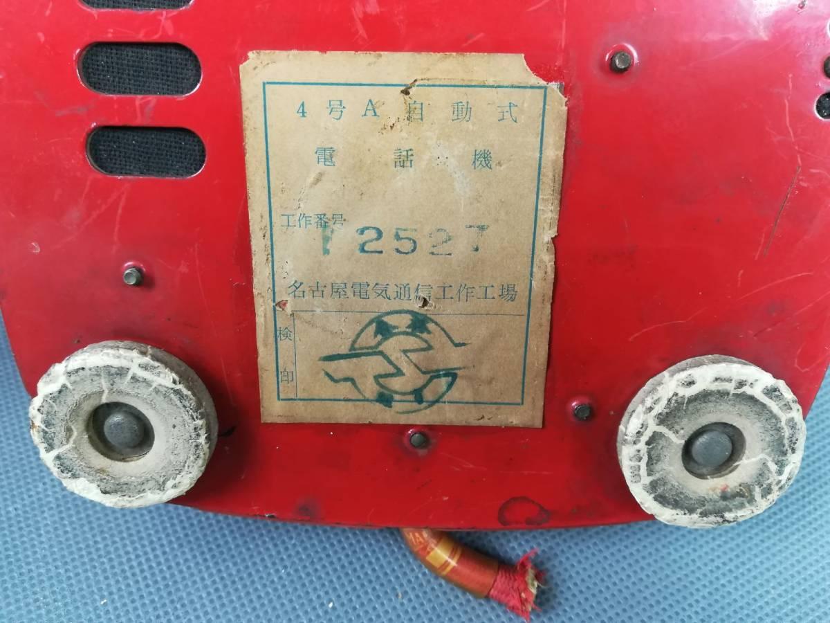 激レア!赤色 4号A自動式電話機 公衆電話機 赤 名古屋電気通信工作工場_画像6