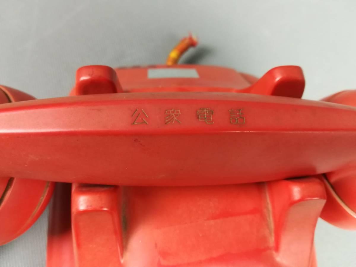 激レア!赤色 4号A自動式電話機 公衆電話機 赤 名古屋電気通信工作工場_画像5