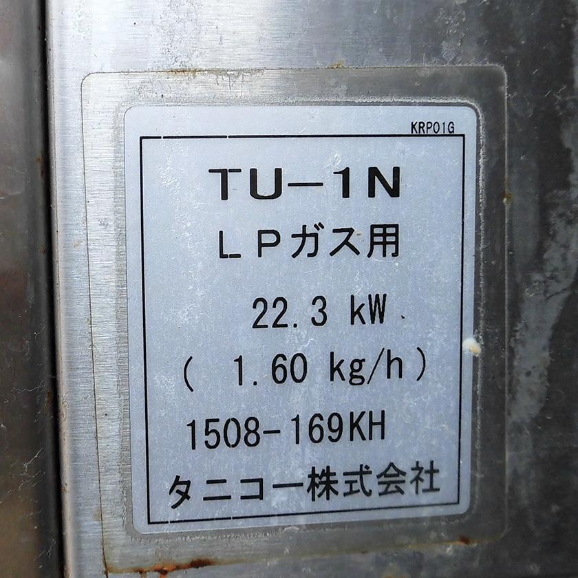 タニコー TU-1N ゆで麺機 ラーメン釜 LPガス_画像9