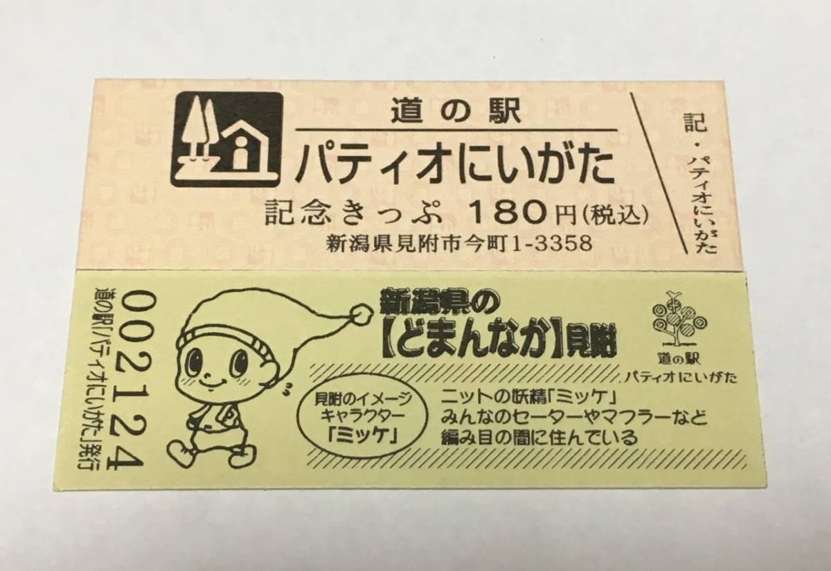 ◆新潟県 道の駅 パティオにいがた 記念きっぷ 日付印字なし 2125番◆