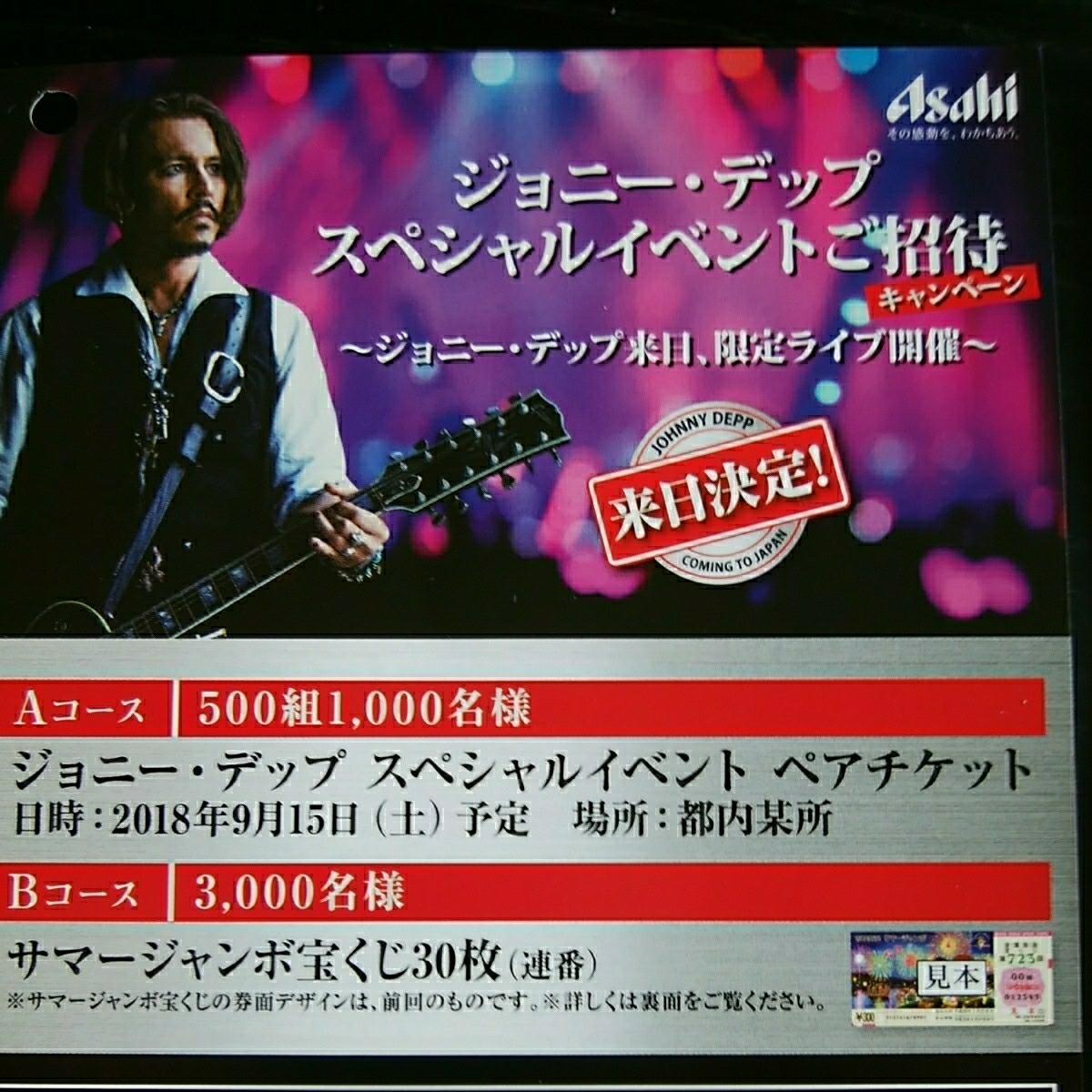 アサヒスーパードライ 432枚 ジョニー・デップ スペシャルイベント ジャンボ宝くじ応募シール k