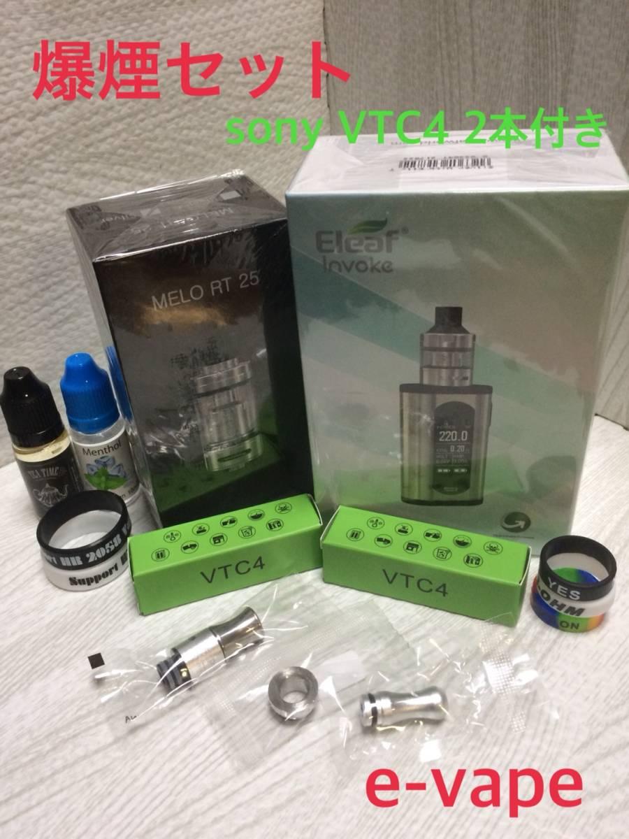 Eleaf Invoke 220W kit MELO RT25 バッテリー VTC4 2本付き その他多数 【爆煙】