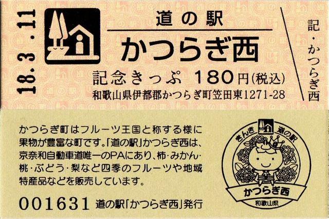 かつらぎ西(和歌山県)