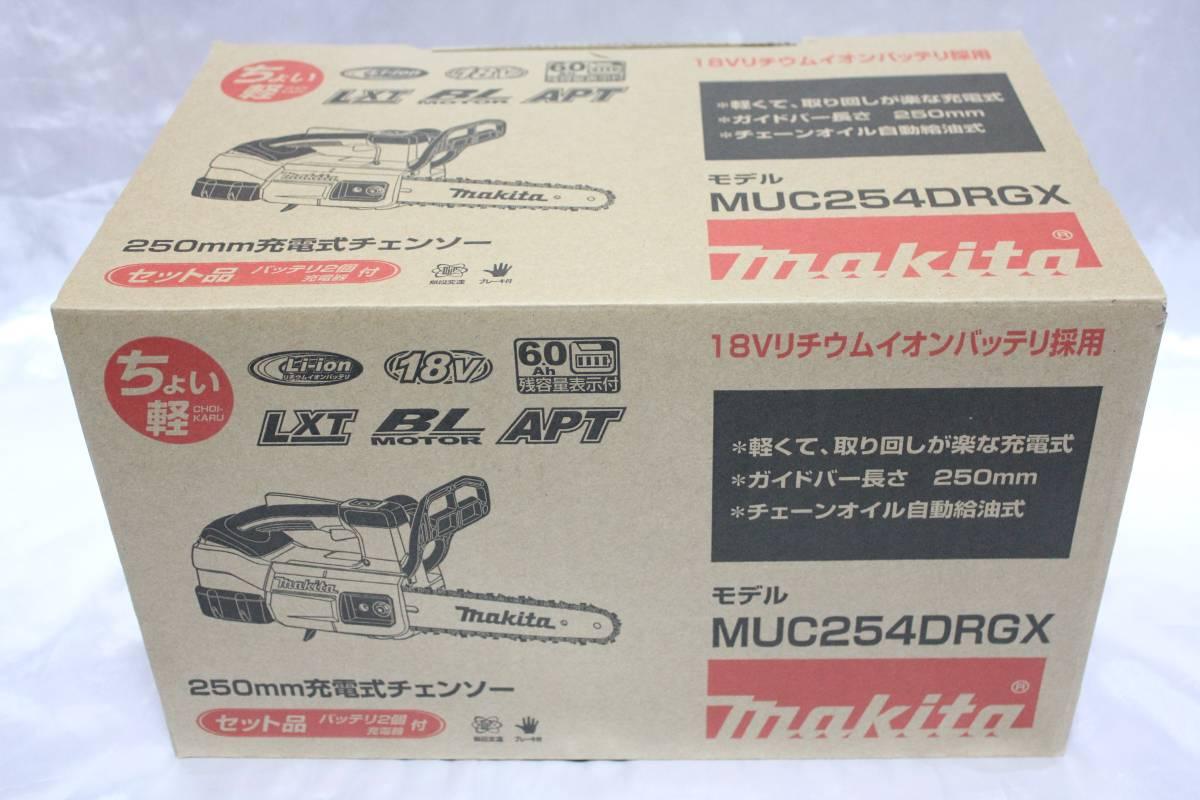 ■新品■ マキタ 充電式チェンソー 250mm 18V MUC254DRGX 青 (バッテリBL1860B×2本・充電器DC18RF付) スプロケットノーズバー仕様_画像1