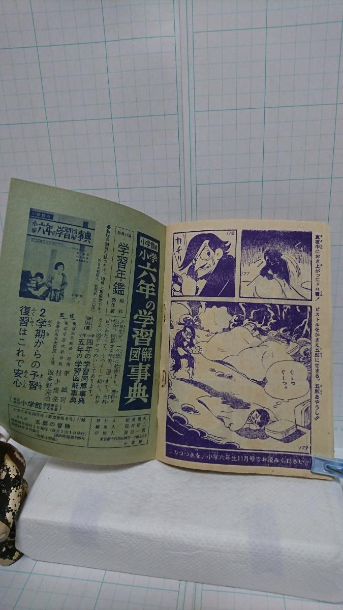 昭和34年10月号小学館の小学六年生の付録 五郎の冒険 横山光輝 鉄人28号_画像5