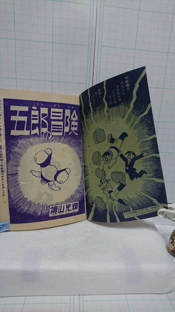 昭和34年10月号小学館の小学六年生の付録 五郎の冒険 横山光輝 鉄人28号_画像3