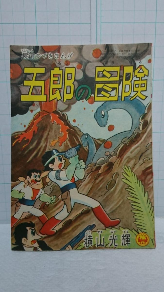 昭和34年10月号小学館の小学六年生の付録 五郎の冒険 横山光輝 鉄人28号