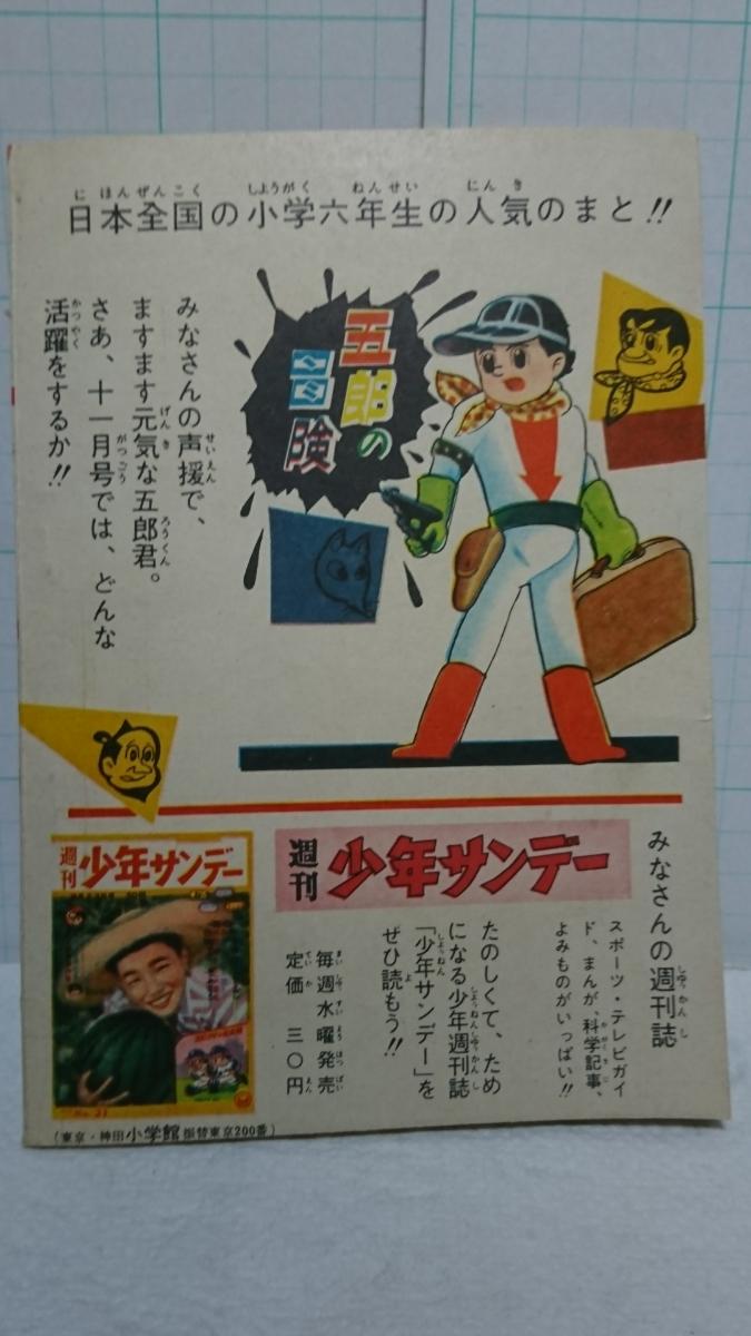 昭和34年10月号小学館の小学六年生の付録 五郎の冒険 横山光輝 鉄人28号_画像2