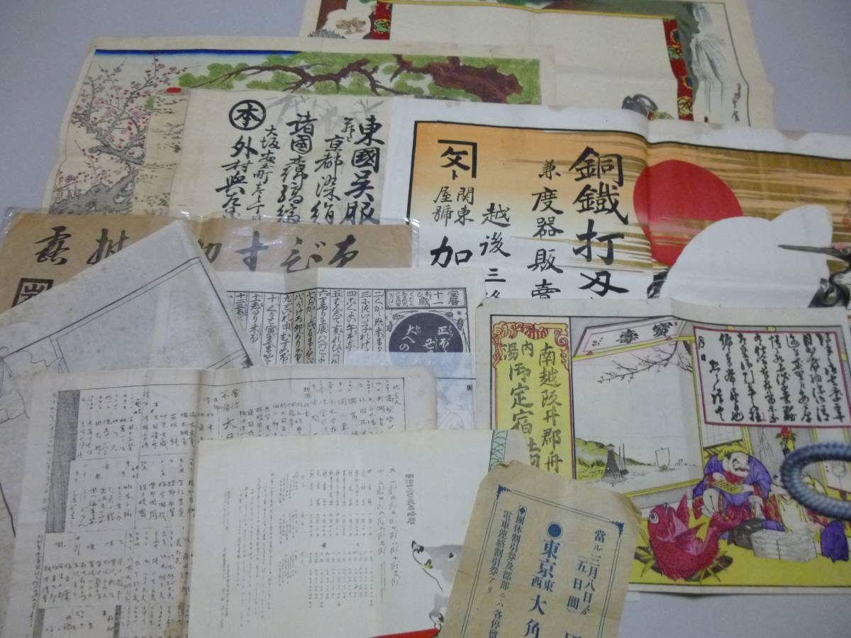 引札刷物まとめて   明治他 木版 印刷物 古銭 古文書