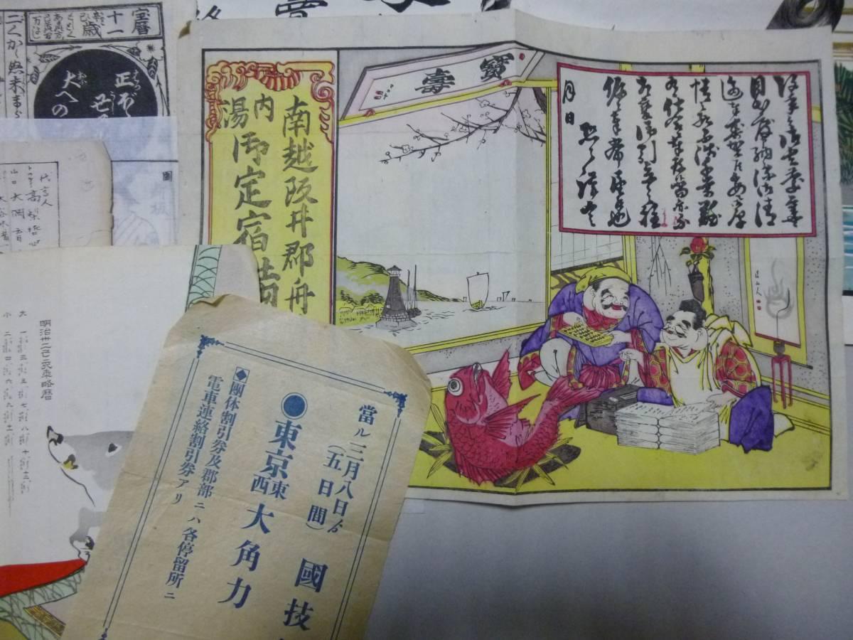 引札刷物まとめて   明治他 木版 印刷物 古銭 古文書_画像2