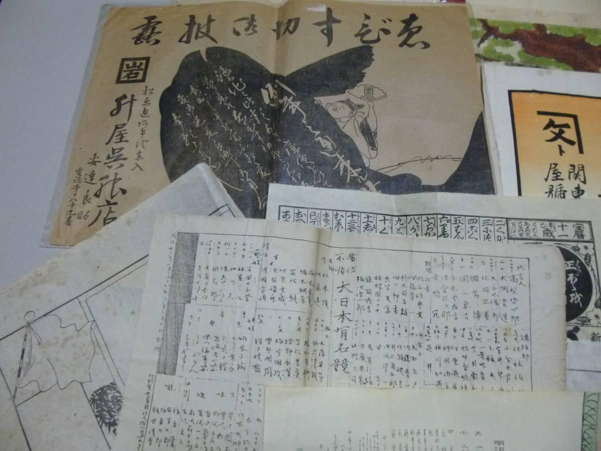 引札刷物まとめて   明治他 木版 印刷物 古銭 古文書_画像3