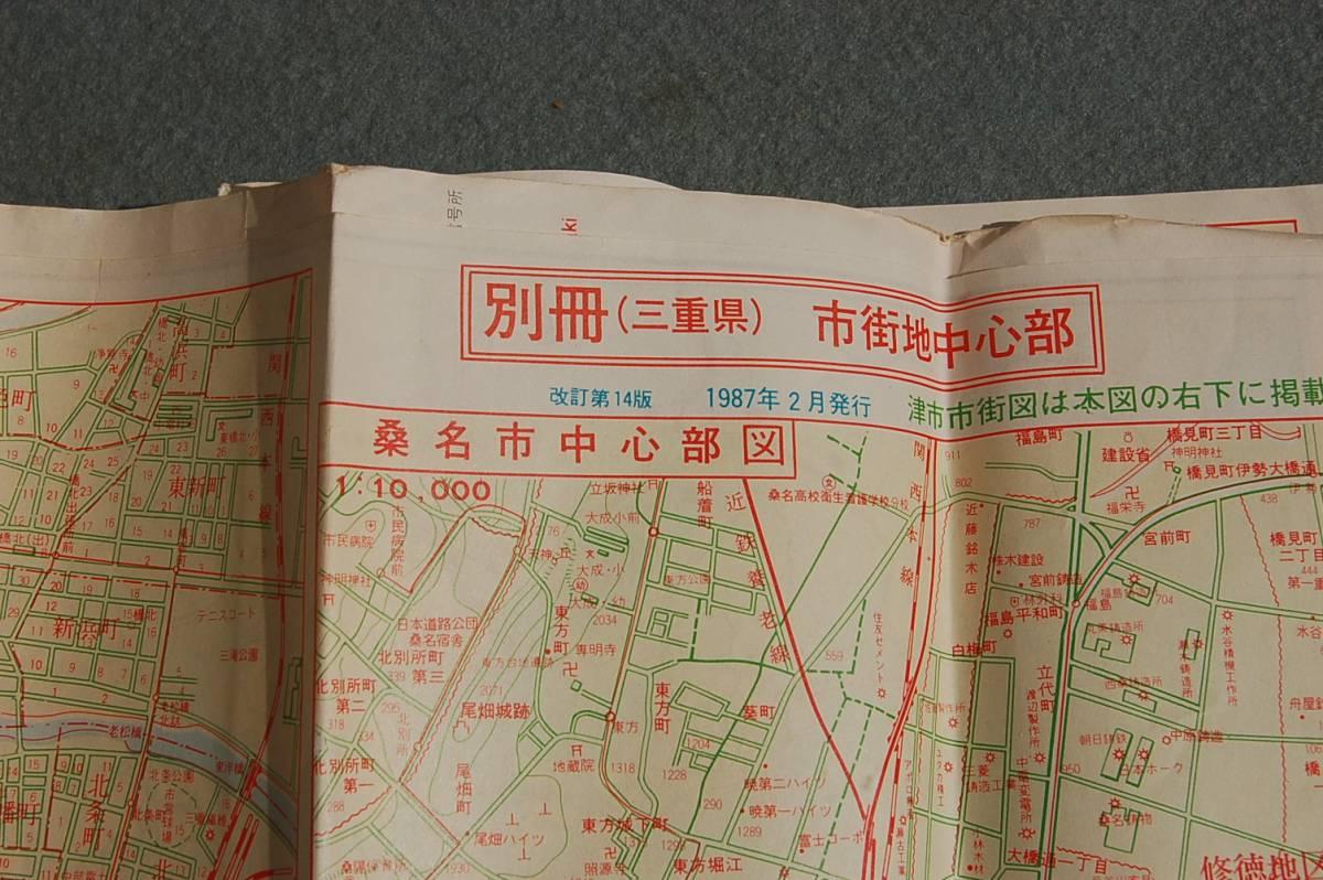 1987年 三重県 大全図 中心部詳図付 _画像6