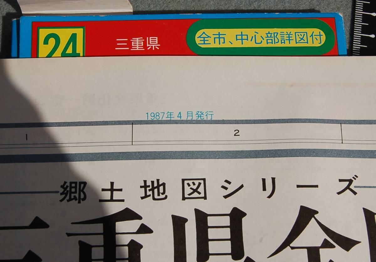 1987年 三重県 大全図 中心部詳図付 _画像4
