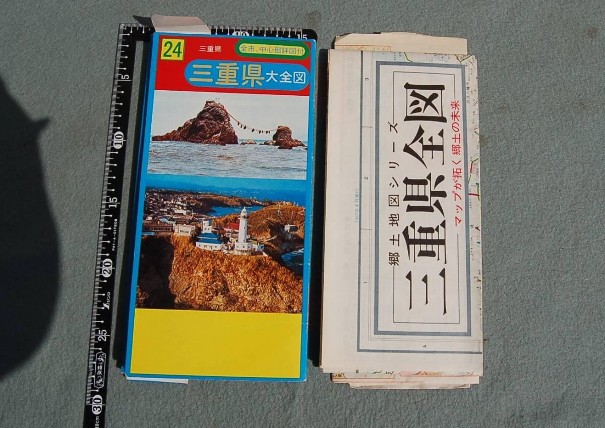 1987年 三重県 大全図 中心部詳図付 _画像1
