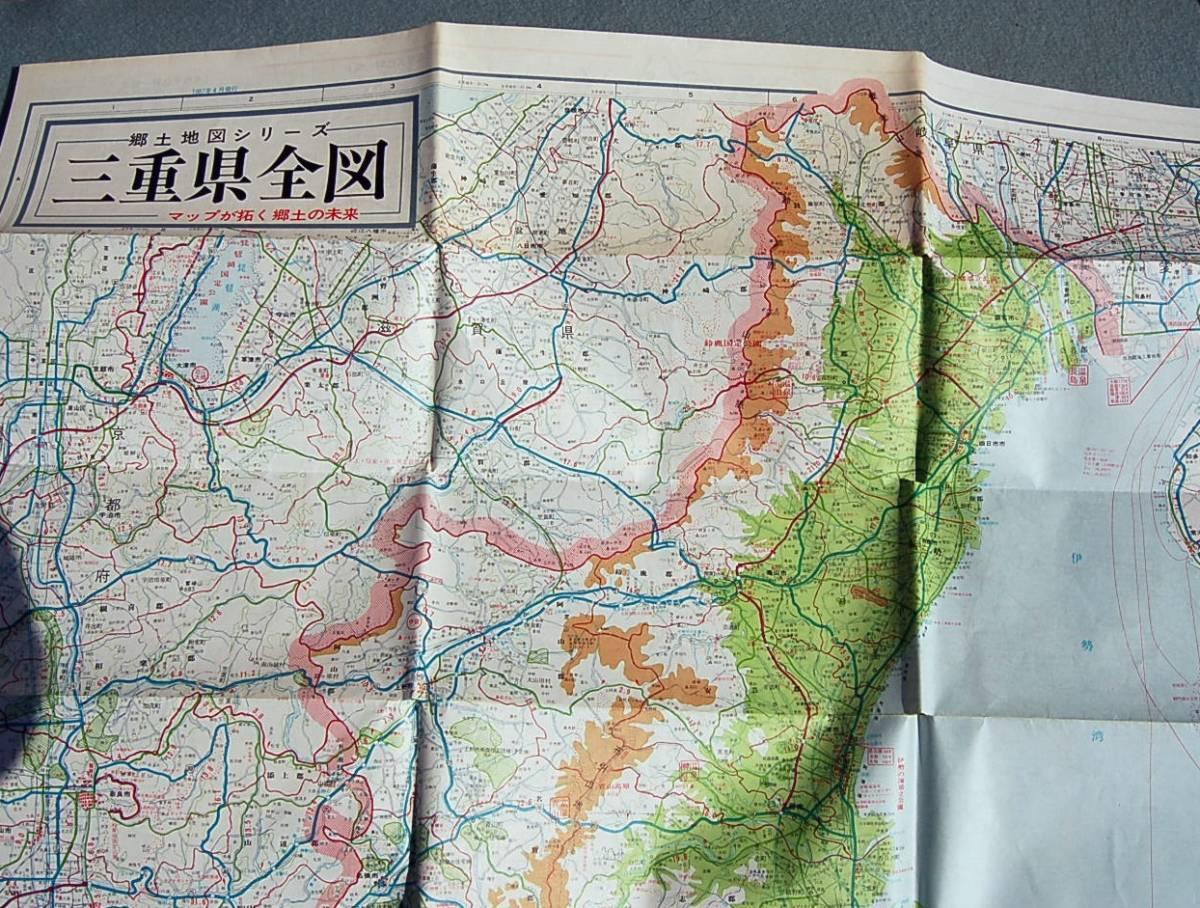 1987年 三重県 大全図 中心部詳図付 _画像3
