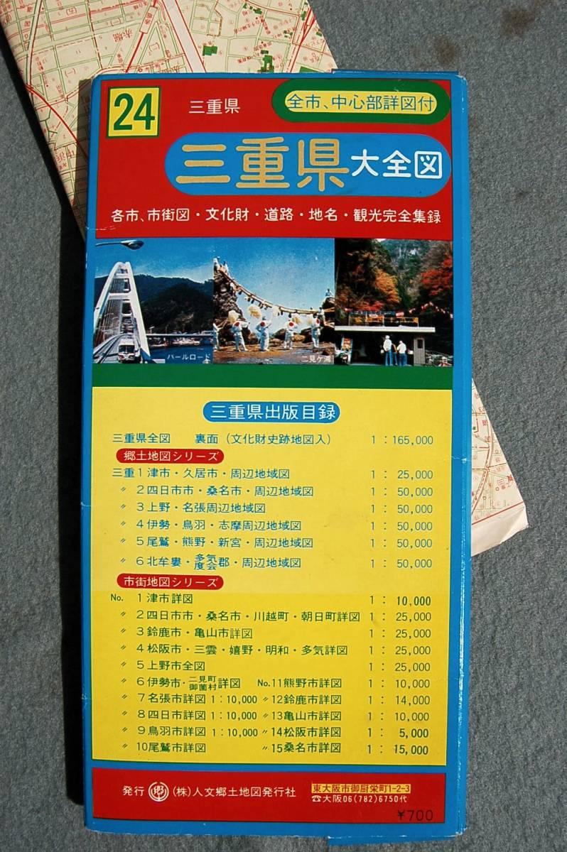 1987年 三重県 大全図 中心部詳図付 _画像2