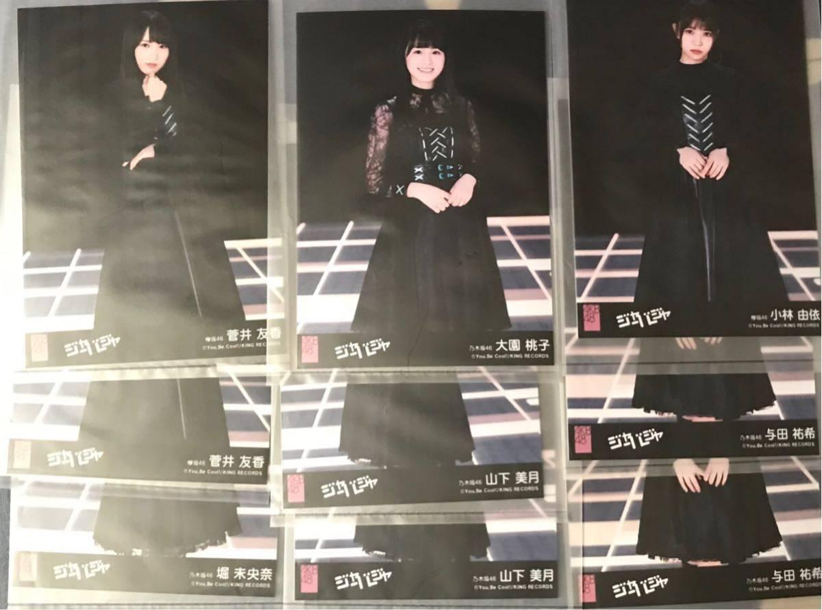 【送料無料】AKB48 ジャーバージャ 劇場盤 生写真 9枚 坂道AKB 乃木坂46 欅坂46 けやき坂46