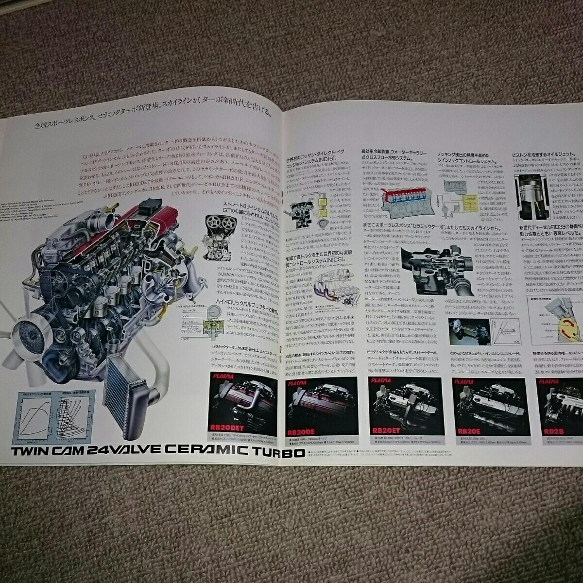 希少、R31、日産スカイライン、35ページ、本カタログ、ハイキャス、RB20DET、GTツインカム24Vセラミックターボ他。_画像4