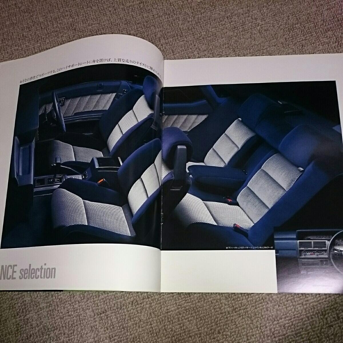 希少、R31、日産スカイライン、35ページ、本カタログ、ハイキャス、RB20DET、GTツインカム24Vセラミックターボ他。_画像3