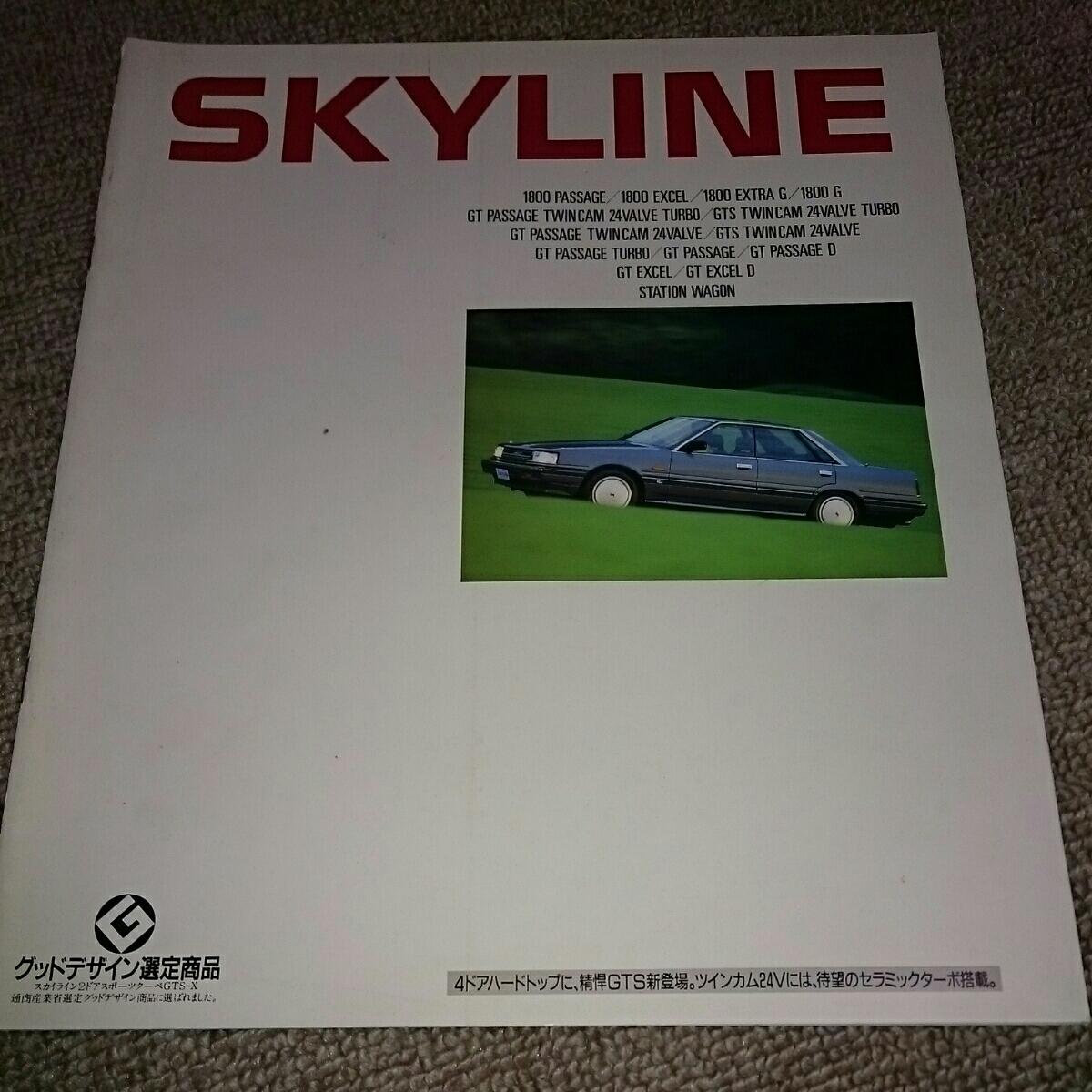 希少、R31、日産スカイライン、35ページ、本カタログ、ハイキャス、RB20DET、GTツインカム24Vセラミックターボ他。