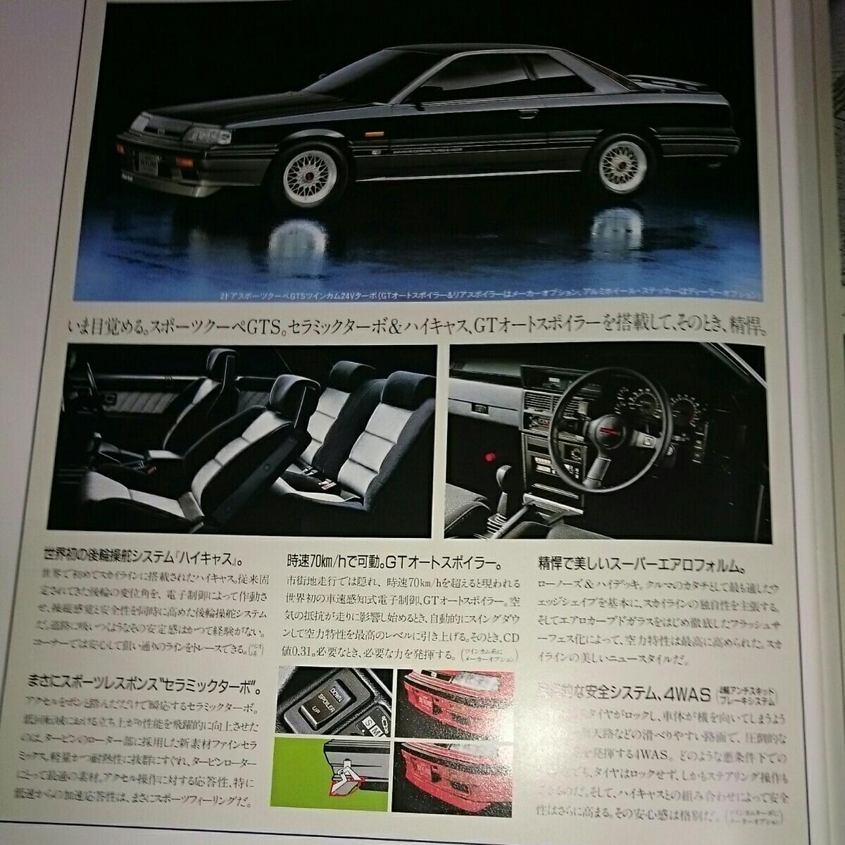 希少、R31、日産スカイライン、35ページ、本カタログ、ハイキャス、RB20DET、GTツインカム24Vセラミックターボ他。_画像6