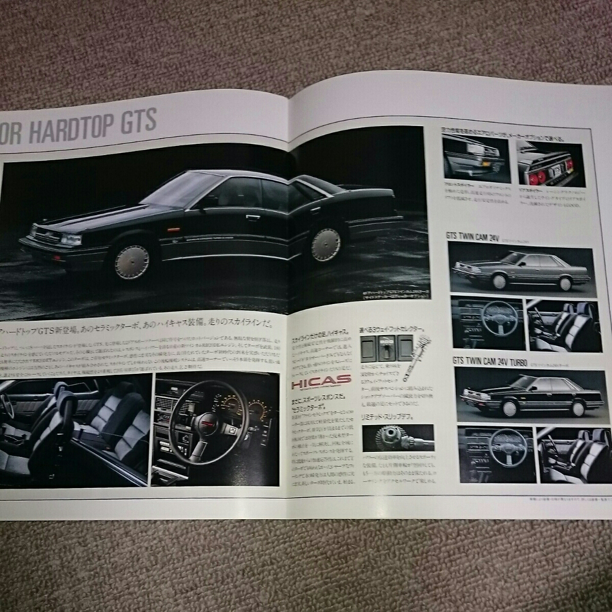 希少、R31、日産スカイライン、35ページ、本カタログ、ハイキャス、RB20DET、GTツインカム24Vセラミックターボ他。_画像5