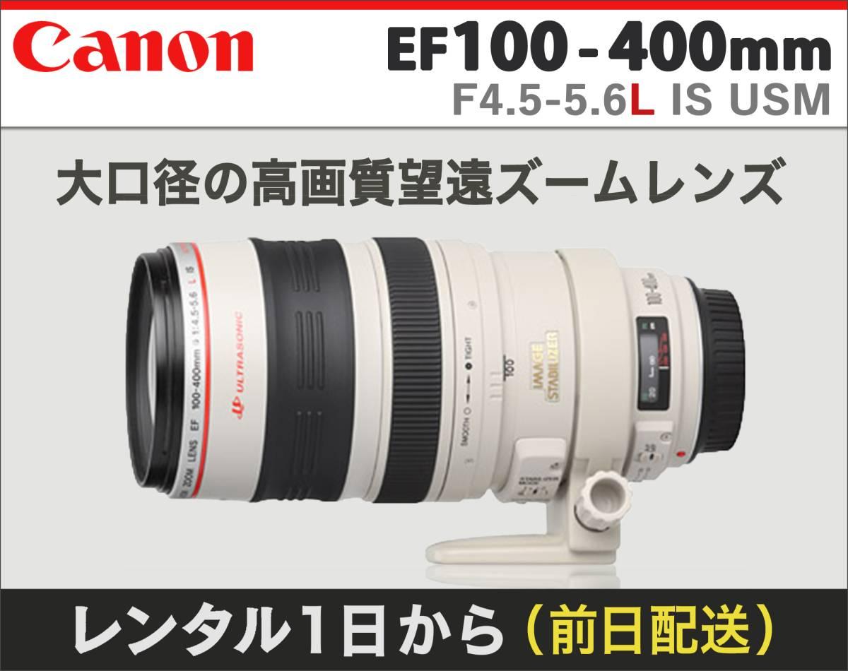 【1日レンタル(前日配送)】Canon EF100-400mm F4.5-5.6L IS USM / キャノン 望遠 ズーム レンズ 配送料無料