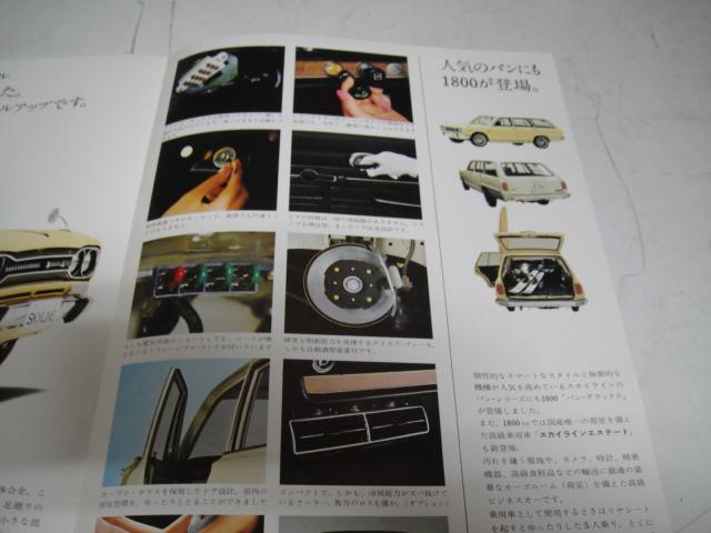 △当時物 旧車カタログ/パンフレット 日産スカイライン ハコスカ1800/1500前期型_画像2