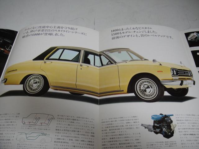 △当時物 旧車カタログ/パンフレット 日産スカイライン ハコスカ1800/1500前期型_画像3