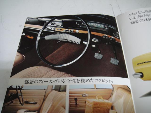 △当時物 旧車カタログ/パンフレット 日産スカイライン ハコスカ1800/1500前期型_画像4